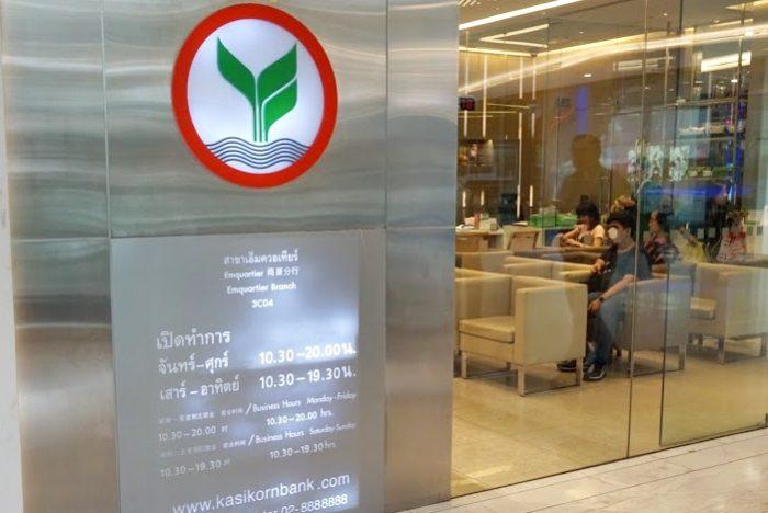 カシコン銀行。