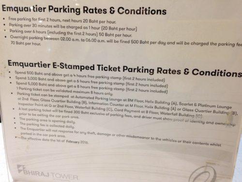 駐車場料金表。