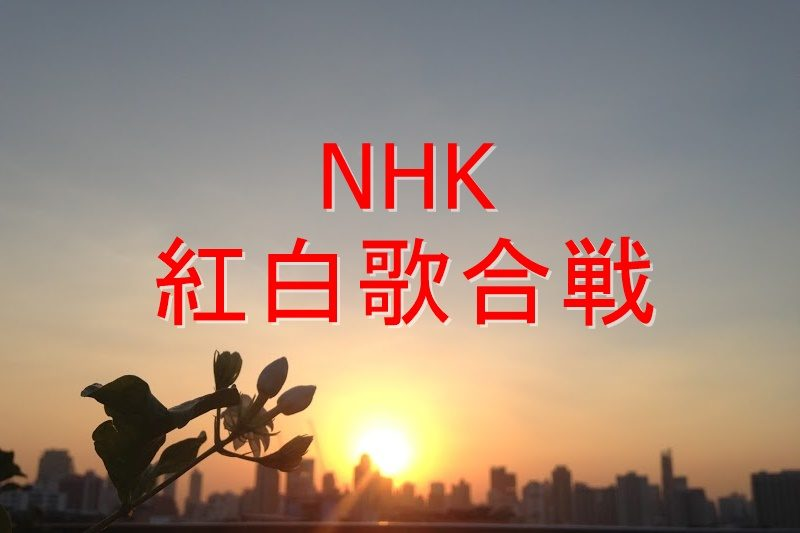 NHK紅白歌合戦。