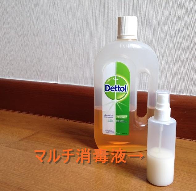 デトールマルチ消毒液。