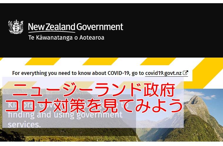 ニュージーランド政府のホームページ
