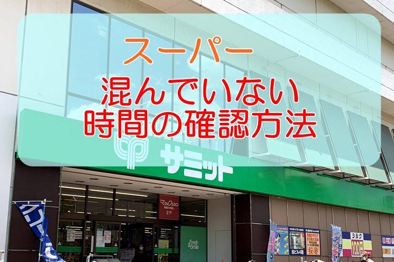 スーパーの混んでいない時間帯。