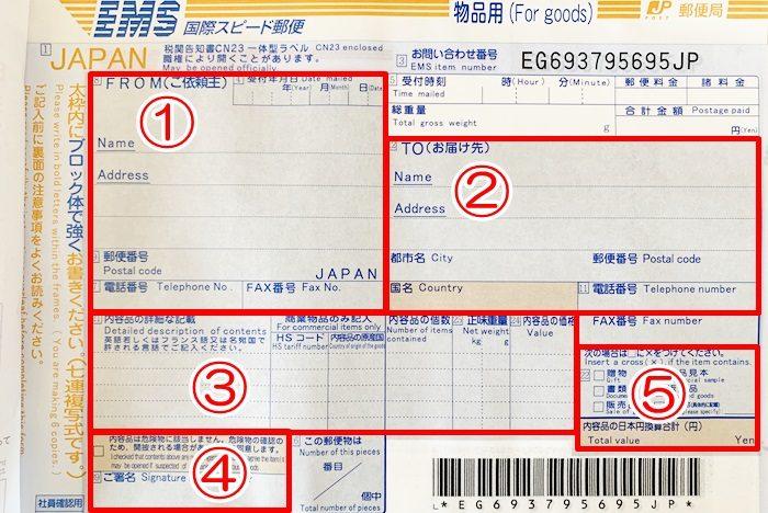 郵便局EMS伝票。