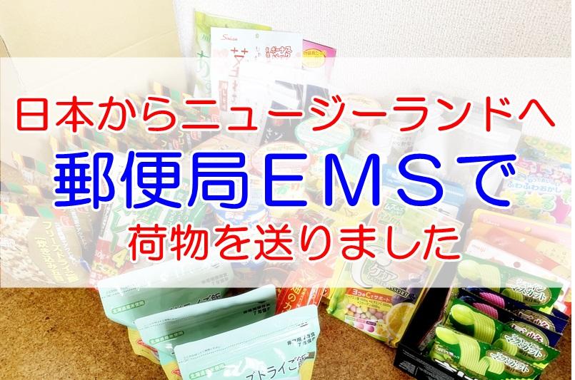 日本➜NZへ海外発送。郵便局のEMS。