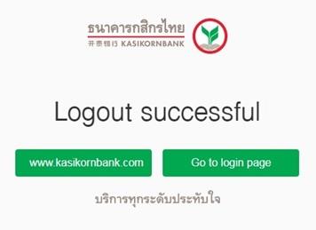 カシコン銀行(Kasikorn_Bank)