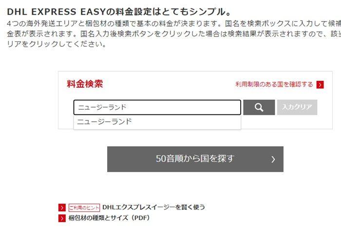 DHLエクスプレスイージー 料金検索画面