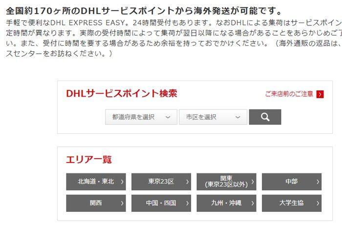 DHLエクスプレスイージー 最寄りのサービスセンター検索