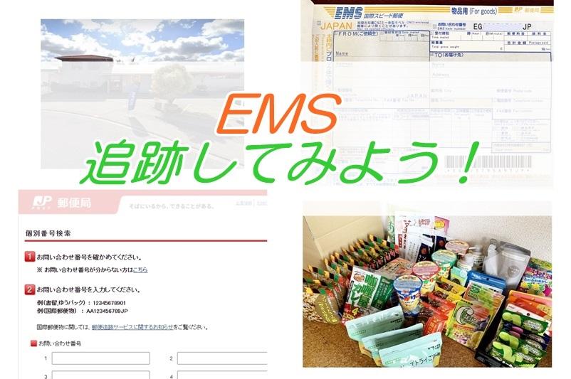 郵便局EMS追跡