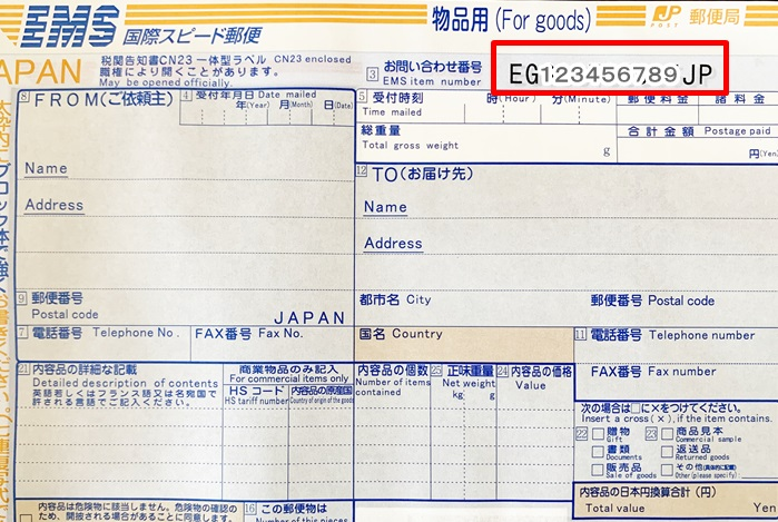 追跡 郵便 サービス 番号